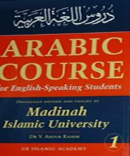 Arabic Course for English Speaking Students ( Vol -1- )